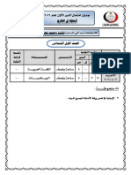 جدول امتحانات عمان