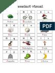 Cartes en color de l'abecedari en català