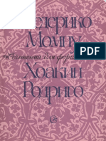 Федерико Момпу, Хоакин Родриго - Сочинения Для Фортепиано - 1989