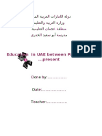 Education in the UAE Between Past and Present