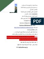 Le Role Des Souks Hebdomadaires Cas d'Arris, Ichemoul, Timgad