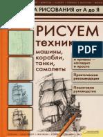 Galka_A_I_-_Risuem_tekhniku_-_mashiny_korabli.pdf