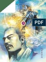 俞淨意公遇灶神記漫畫教學版