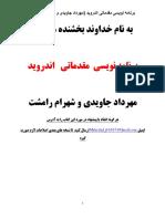 برنامه نویسی اندروید.pdf