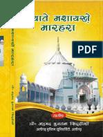 Hayat E Mashaekh E Marehra (Hindi) Dr. Ahmed Mujtaba Siddiqui
