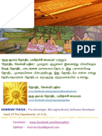 Astrology  in tamil