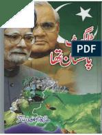 Target Pakistan Tha