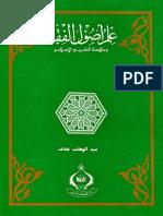 علم أصول الفقه وخلاصة التشريع الإسلامي