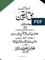 Haq_ul_yaqeen_1