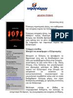 ΔΕΛΤΙΟ ΤΥΠΟΥ_1071 Στρατηγικές Ήττες Και Συρρίκνωση Του Ελληνισμού
