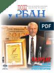 Карпош Урбан бр.18