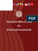 Thai Police and AEC