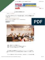 S2M in newsweekjapan.jp