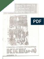 """Η αντεπαναστατική βία της """"Κ""""ΝΕ και τα χαρακτηριστικά της- Σπουδάζουσα ΚΚΕ(μ-λ) 1979"""
