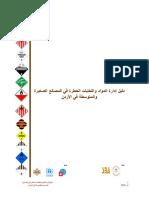 Arabic_Haz_Materials_Guide.pdf