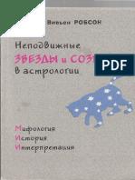Вивьен Робсон Неподвижные Звезды и Созвездия в Астрологии 2002
