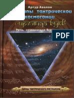 Авалон А. - Принципы Тантрической Космогонии