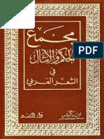 مجمع الحكم والأمثال في الشعر العربي