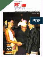 D Wave Journal - Vol 5 - No 7.pdf