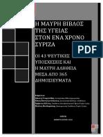 Η Μαύρη Βίβλος της Υγείας στον ένα χρόνο ΣΥΡΙΖΑ