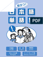 Useful Japanese Vocabulary in Daily Life  日本語単語集