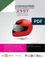 helmet_2557_report_final_resize_2.pdf
