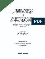 نزهة الأعين النواظر في علم الوجوه والنظائر -ابن الجوزی