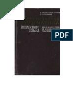 Васильева Шведе -- TeoretichGrammatikaIspanskogo.pdf