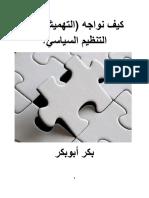 كيف نواجه النهميش التنظيمي- للكاتب والمفكر بكر أبوبكر