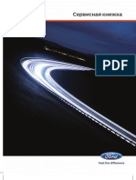 service-ford-all-ava-avto.ru.pdf
