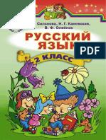 Русский язык 2 класс Сильнова, Каневская, Олейник