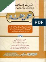 Khushoo-E-Namaz by Shaykh Mufti Imdadullah Anwar PDF Free Download
