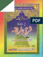 Durood Shareef Parhney Ka Sharai Tareeqa
