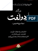 Jahangir Urdu Lughat by Wasi Ullah Khokhar PDF Free Download