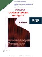 Макаров М.Л. -- Основы теории дискурса.pdf