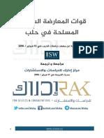 ISW فصائل المعارضة السورية المسلحة في حلب