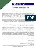 GHD Hebrew