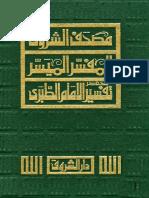 مصحف الشروق المفسر الميسر مختصر تفسير الإمام الطبري