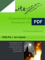 Обзор SQLite