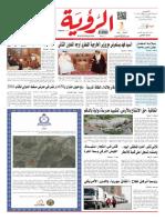 Alroya Newspaper 18-02-2016