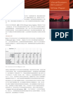 VSS White Paper Chinese