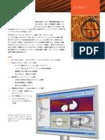 AXIEM Datasheet Japanese