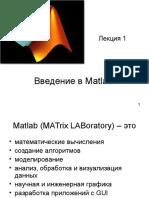 01 Введение в Matlab