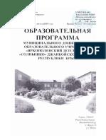Образовательная программа Яркополенского детского сада