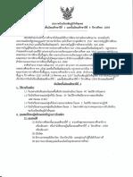 การรับนักเรียนชั้น ม.1 และ ม.4 ปีการศึกษา 2559.pdf