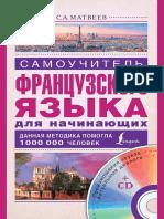 Matveev S. Samouchitel Frantsuzskovo Yazika Dlya Nachinayuschih.fragment