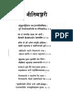 NitiManjari_Politics Ethics