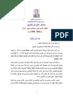 قاسم أمـين /صاحب كتاب تحرير المرأة