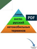 Anglo-russky Slovar Avtomobilnykh Terminov