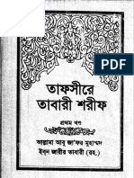 Tafsire Tabari Sharif Vol 1 by Islamic Foundation, Bangladesh